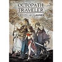 OCTOPATH TRAVELER 公式コンプリートガイド&設定資料集 ―オルステラ大陸旅行記― (SE-MOOK)
