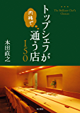 トップシェフが内緒で通う店150 (角川学芸出版単行本)