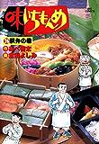味いちもんめ(26) (ビッグコミックス)