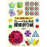 工夫と発見が楽しい! フレーベルに学ぶ模様折り紙