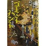 ゴーストハント (5) 鮮血の迷宮 (幽BOOKS)