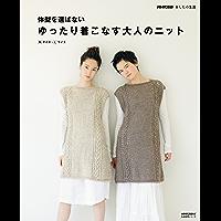 体型を選ばない ゆったり着こなす大人のニット NHK出版 あしたの生活