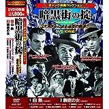 ギャング映画 コレクション 暗黒街の掟 白熱 DVD10枚組 ACC-167