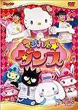 マジカルダンス [DVD]