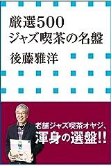 厳選500 ジャズ喫茶の名盤(小学館新書) Kindle版