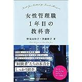 女性管理職1年目の教科書