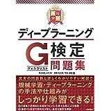 最短突破 ディープラーニングG検定(ジェネラリスト) 問題集