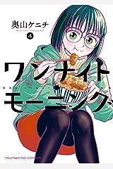 ワンナイト・モーニング(4) (ヤングキングコミックス) Kindle版