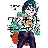 ワンナイト・モーニング(4) (ヤングキングコミックス)