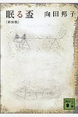新装版 眠る盃 (講談社文庫) Kindle版