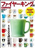 別冊Lightning Vol.206 ファイヤーキングの本[雑誌]