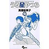 うる星やつら〔新装版〕(19) (少年サンデーコミックス)