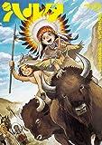 ハルタ 2017-MAY volume 44 (ハルタコミックス)