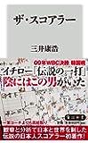 ザ・スコアラー (角川新書)