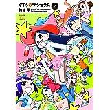くすりのマジョラム 2巻 (まんがタイムKRコミックス)