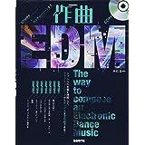 DTMからカルチャーシーンまで 作曲EDM CD付き