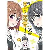 黒井クンは恋愛ができない。(2) (角川コミックス・エース)