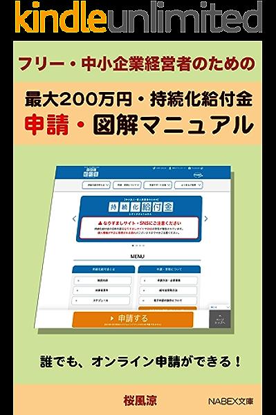 万 中小 企業 円 200 200万円・100万円支給の「持続化給付金」、要件や申請方法は? わかりやすく解説します
