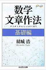 数学文章作法 基礎編 (ちくま学芸文庫) Kindle版