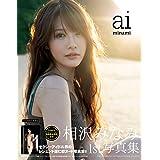 相沢みなみ1st.写真集 「aiminami」【豪華愛蔵版3000部限定】