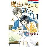 魔法にかかった新学期 3 (花とゆめコミックス)