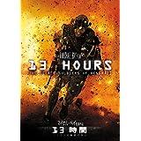 13時間 ベンガジの秘密の兵士 [DVD]