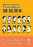 就活でどうしても会いたいテレビ人24 人へのOB・OG訪本 (マスナビBOOKS)