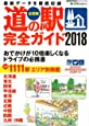 アクティブライフ・シリーズ011 全国版 道の駅 完全ガイド2018 (CARTOPMOOK)