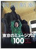 芸術新潮 2020年 01月号 東京のミュージアム100