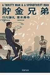 貯金兄弟 PHP文庫 Kindle版