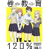 性教育120% VOL.1 (単行本コミックス)