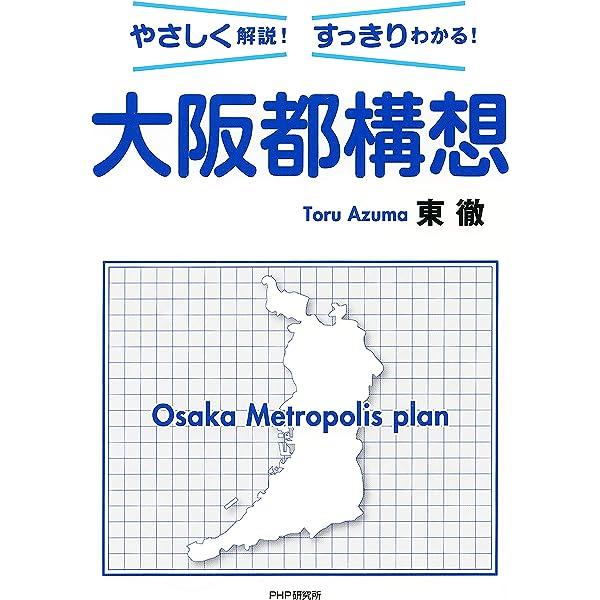 わかり 大阪 都 構想 やすく は と