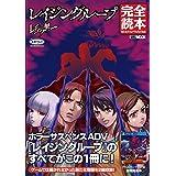 レイジングループ完全読本 (ホビージャパンMOOK 858)