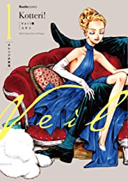 Veil (1)オレンジの体温 (リュエルコミックス)