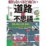 眠れないほど面白い「道路」の不思議―――路線、地図、渋滞、取締り・・・・・・