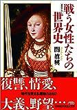 戦う女性たちの世界史 (日経ビジネス人文庫)