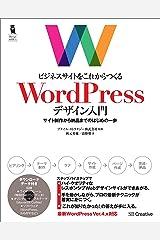 ビジネスサイトをこれからつくる WordPressデザイン入門 サイト制作から納品までのはじめの一歩 Kindle版
