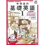 NHK CD ラジオ中学生の基礎英語 レベル1 2021年6月号