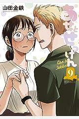 あせとせっけん(9) (モーニングコミックス) Kindle版