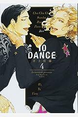 10DANCE(4) (ヤンマガKCスペシャル) コミック