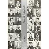 明治憲法の制定史話