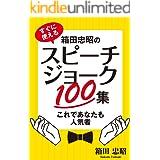 箱田忠昭のスピーチジョーク集