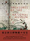 東京国立博物館の至宝