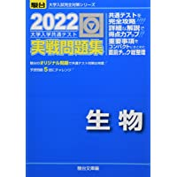 2022-大学入学共通テスト実戦問題集 生物 (大学入試完全対策シリーズ)