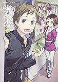 氷菓 (7) (カドカワコミックス・エース)