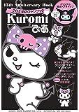 Kuromiぴあ (ぴあ MOOK)