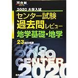 大学入試センター試験過去問レビュー地学基礎・地学 2020 (河合塾シリーズ)