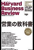 ハーバード・ビジネス・レビュー 営業論文ベスト11 営業の教科書