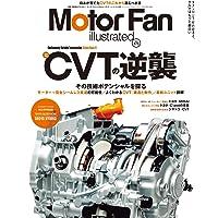 MOTOR FAN illustrated - モーターファンイラストレーテッド - Vol.173 (モーターファン別…