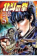 北斗の拳 5巻 Kindle版